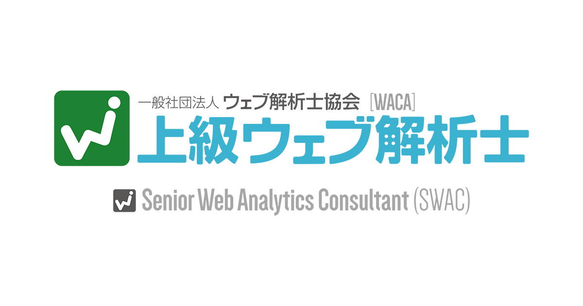 上級ウェブ解析士認定講座オンライン講座開講のご案内(お申し込みもこちらから)のアイキャッチ画像