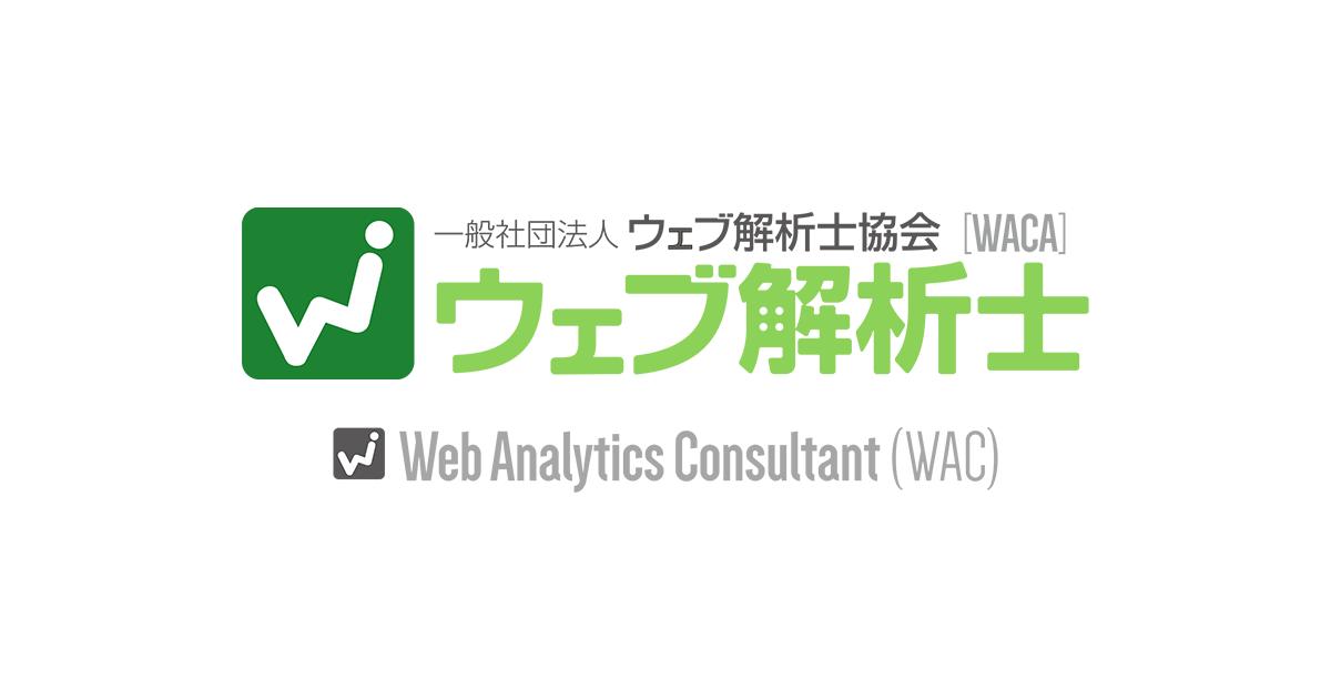 ウェブ解析士の学習内容と取得の流れのアイキャッチ画像