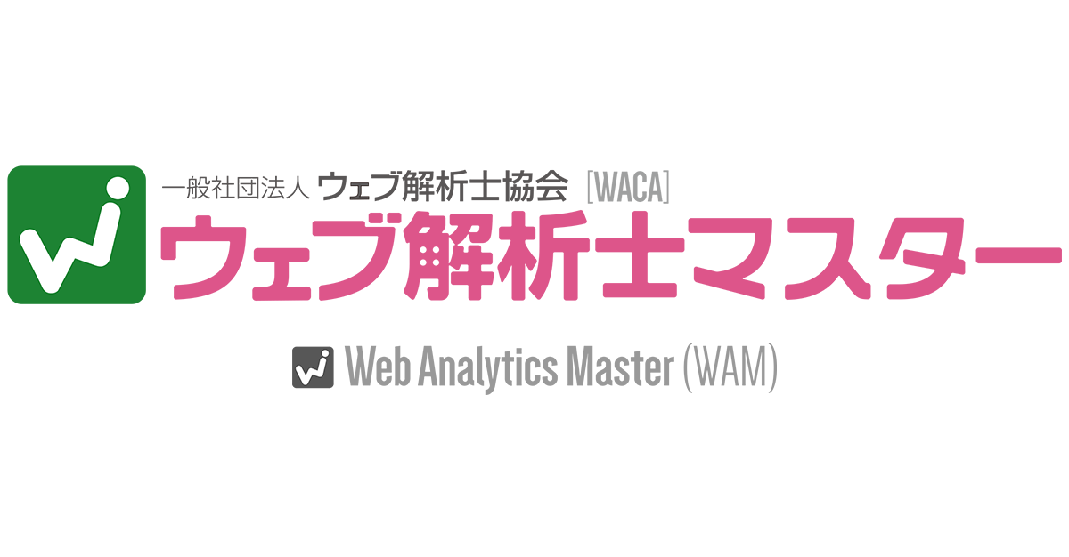 2020年ウェブ解析士マスター資格維持条件のご案内のアイキャッチ画像