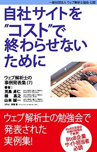 勉強会いいね日記~事例7 BtoBサイトの活用術のアイキャッチ画像
