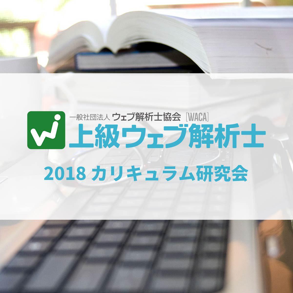 【11月報告】2018年上級ウェブ解析士カリキュラム研究会のアイキャッチ画像