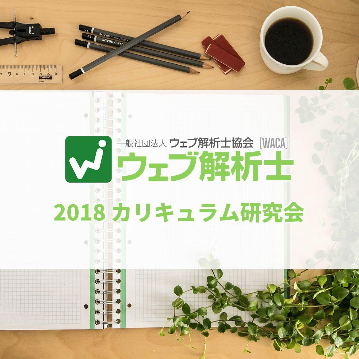 【11月報告】2018年ウェブ解析士カリキュラム研究会のアイキャッチ画像