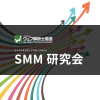 SMM(ソーシャルメディアマネージメント)研究会