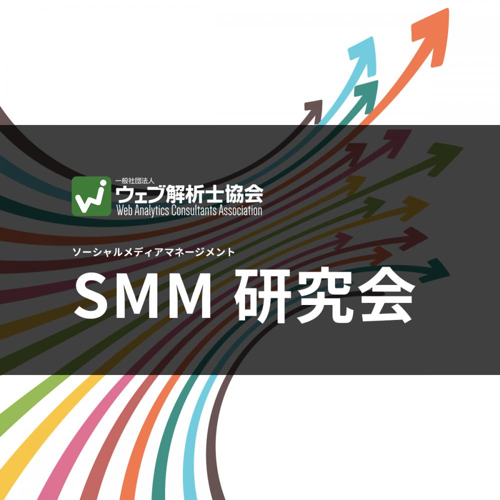 【7月開催報告】SMM(ソーシャルメディアマネージメント)研究会・活動報告(参加者も随時募集中)のアイキャッチ画像