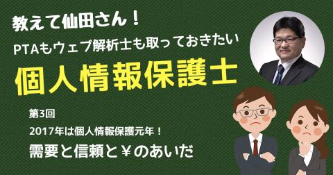 <第3回・需要と信頼と¥のあいだ> 教えて仙田さん!PTAもウェブ解析士も取っておきたい個人情報保護士