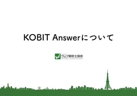 KOBIT Answerについて