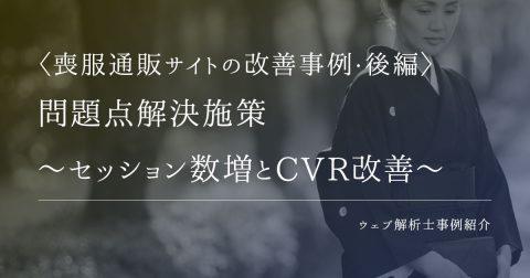 〈通販サイト改善事例・後編〉問題点解決施策~セッション数増とCVR改善~