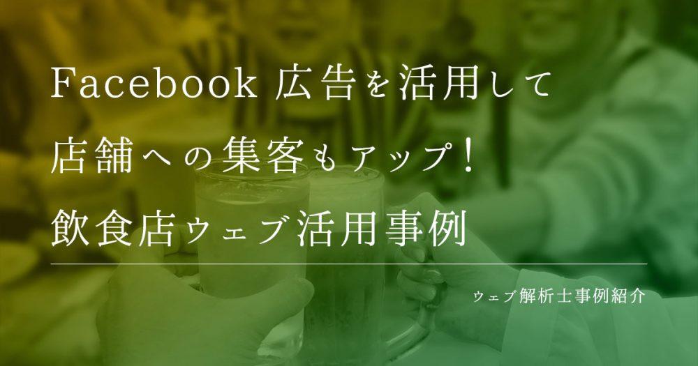 Facebook広告を活用して店舗への集客もアップ!飲食店ウェブ活用事例のアイキャッチ画像