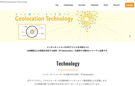 導入企業インタビュー「株式会社Geolocation Technology」のアイキャッチ画像