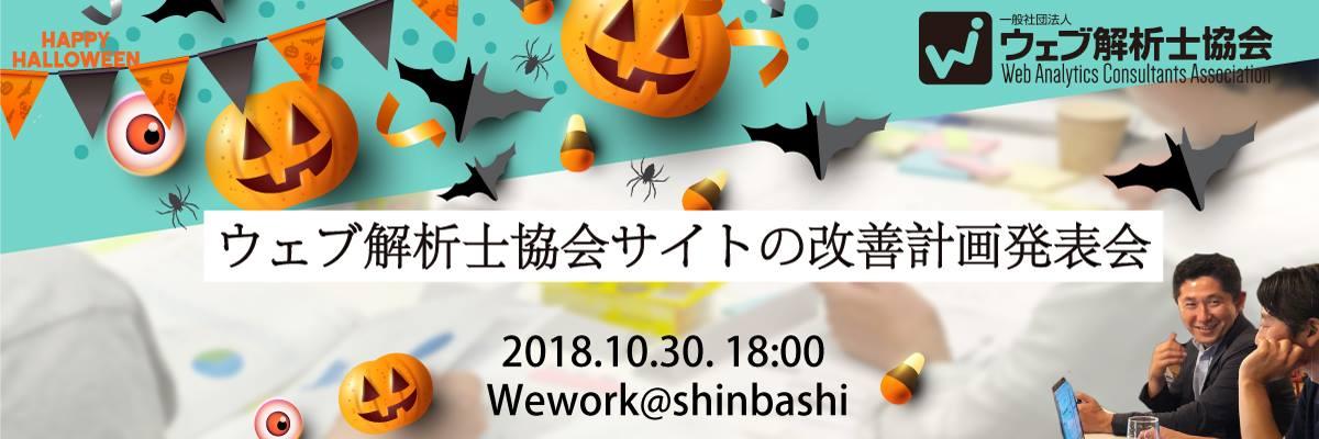 ウェブサイトの改善計画発表会