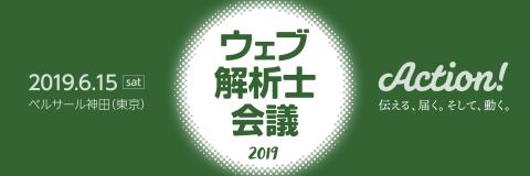 ウェブ解析士会議2019