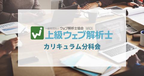 【3月報告】2021年上級ウェブ解析士カリキュラム分科会