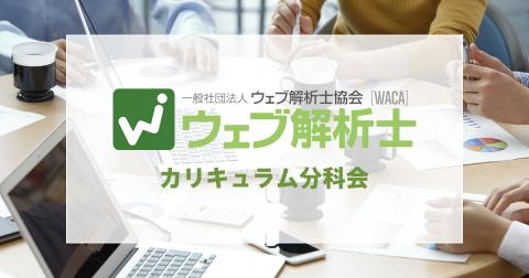 【1月度報告】2021年ウェブ解析士カリキュラム分科会