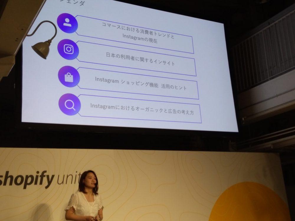 【レポート】 Shopify Post-Unite Japan 2019(後編)のアイキャッチ画像