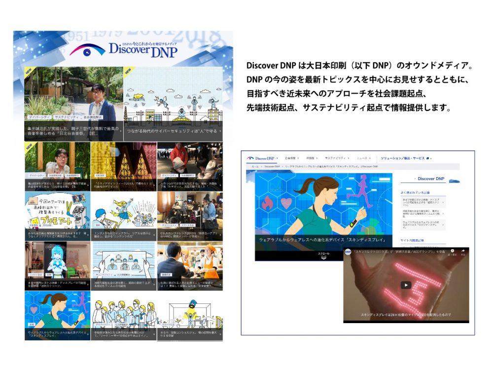 Discover DNP