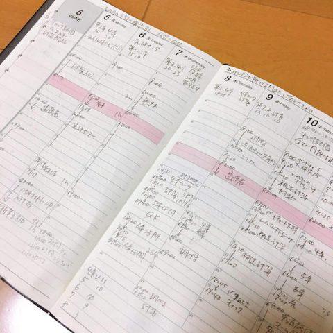 活動がつまったスケジュール帳
