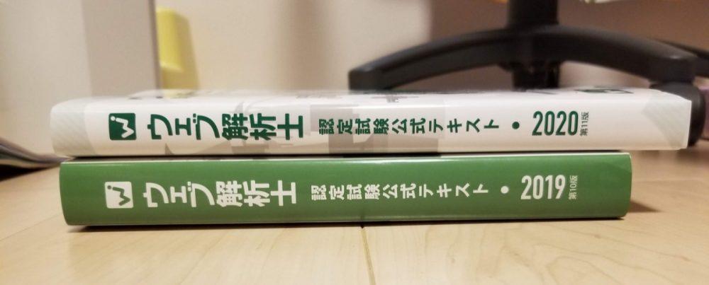 ウェブ解析士認定試験公式テキスト Photo by Junichi Sasagawa