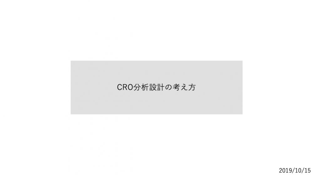 分析の考え方を説く、CRO分析設計の考え方 – ウェブ解析士マスター独自講座資料のアイキャッチ画像