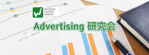 【開催報告】第1回 Advertising 研究会のアイキャッチ画像