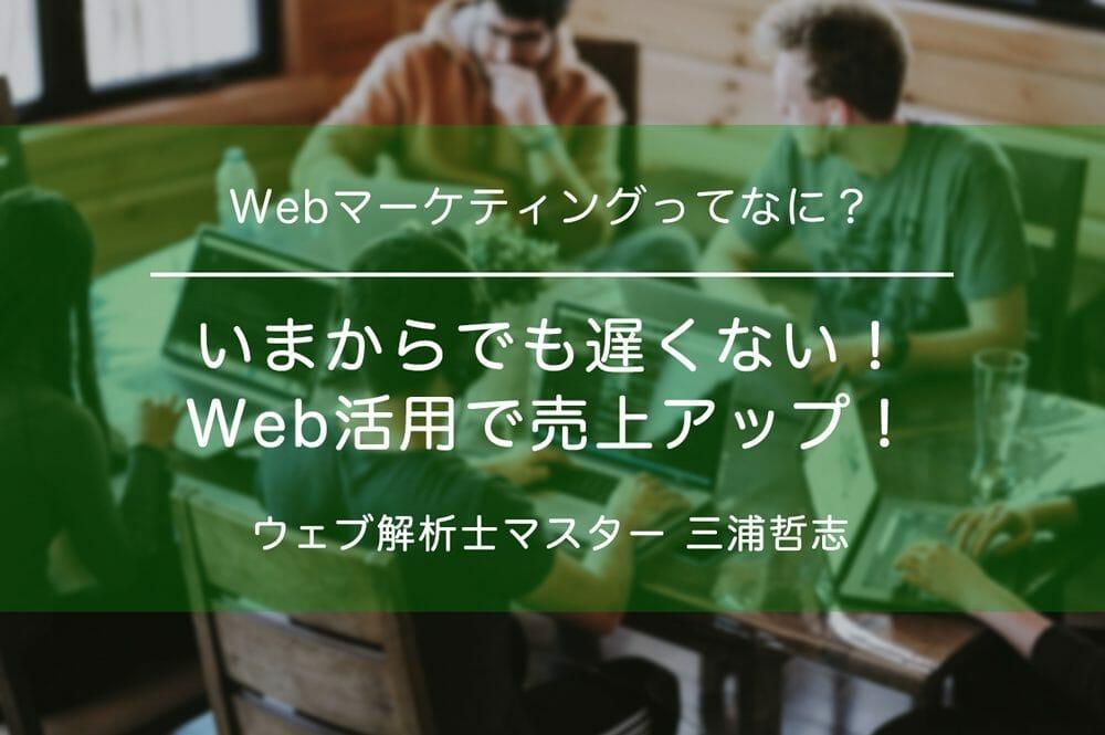 いまからでも遅くない!Web活用で売上アップ! – ウェブ解析士マスター独自講座資料のアイキャッチ画像