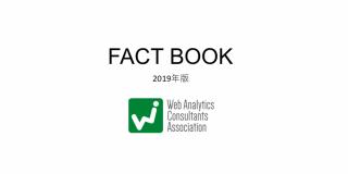 ウェブ解析士協会 FACTBOOK