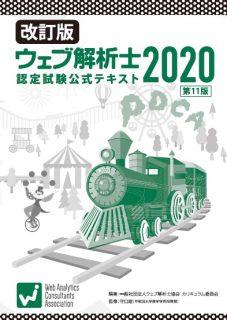 改訂版2020年(第11版)公式テキスト表紙