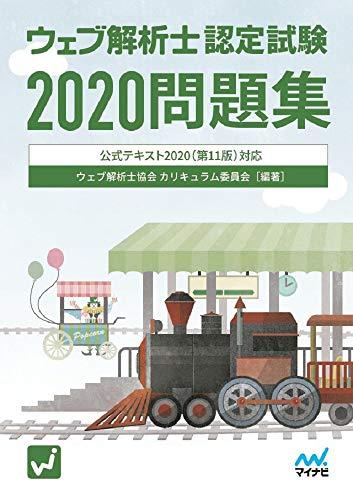 ウェブ解析士認定試験2020問題集(旧版)の表紙(1パターン)