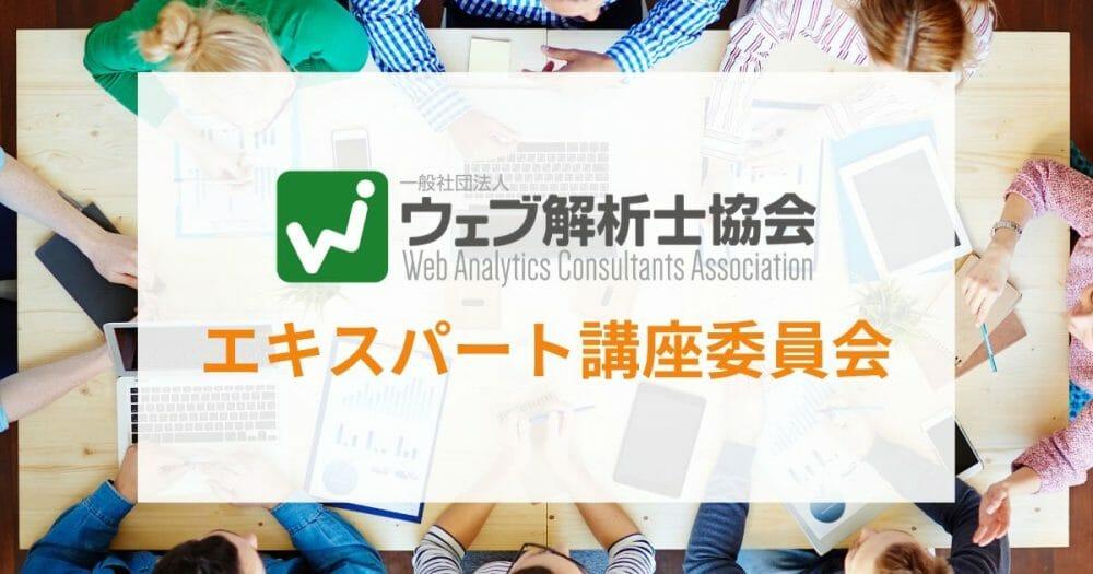 【9月報告】エキスパート講座委員会のアイキャッチ画像