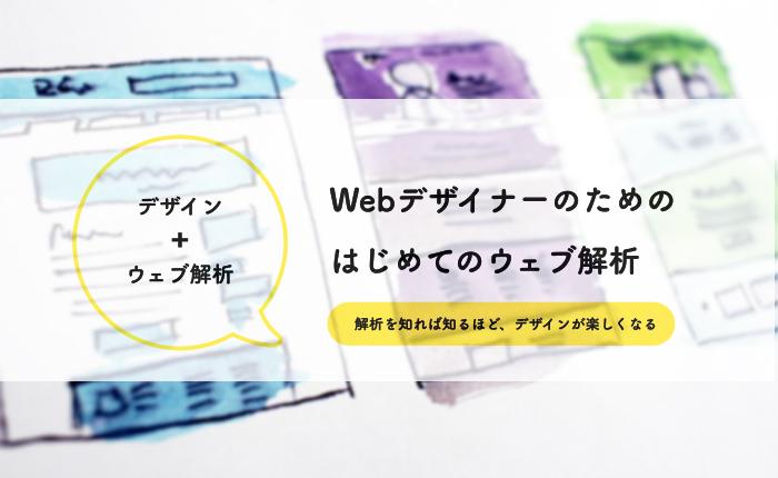 Webデザイナーのための はじめてのウェブ解析 – ウェブ解析士マスター独自講座資料のアイキャッチ画像