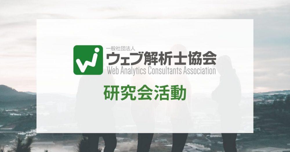 【7月報告】LPO-EFO研究会のアイキャッチ画像
