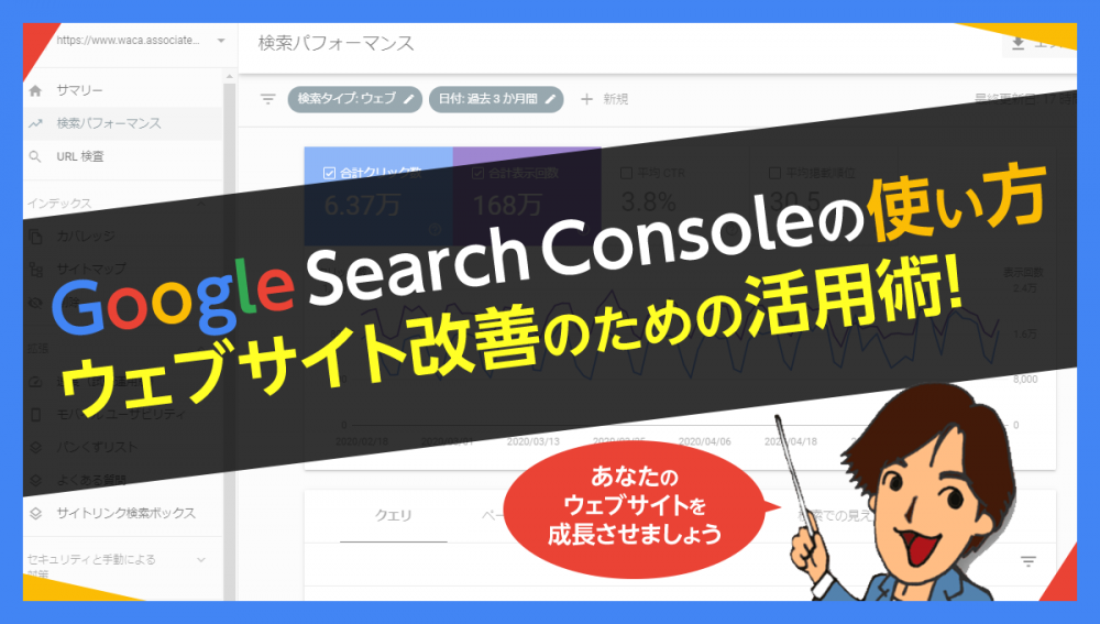 【決定版】Google サーチコンソール の使い方。ウェブサイト改善のための活用術!のアイキャッチ画像