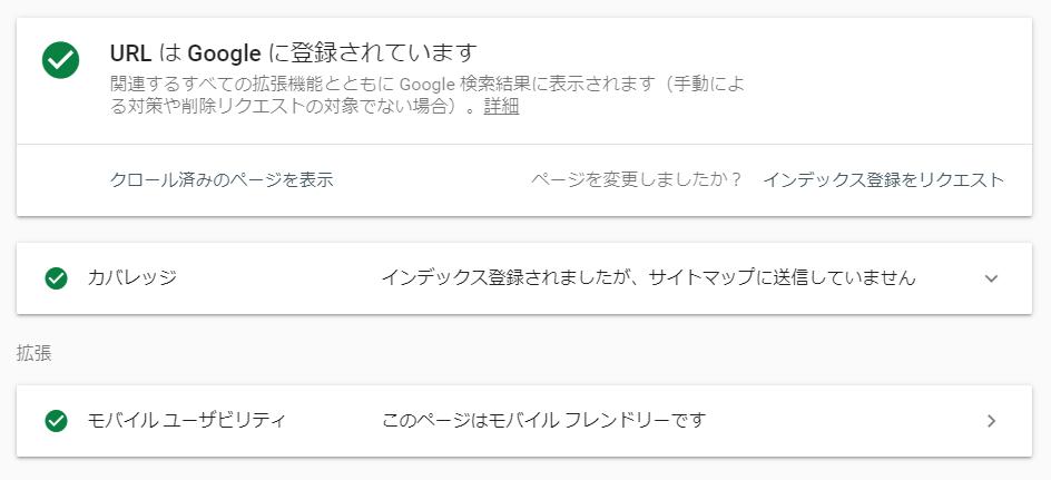 「URL検査」の画面