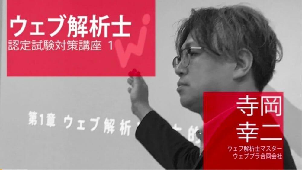 資格取得後のキャリアを考えてみよう。ウェブ解析士マスター、寺岡 幸二さんのアイキャッチ画像