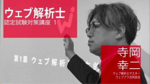 写真:ウェブ解析士マスター 寺岡 幸二