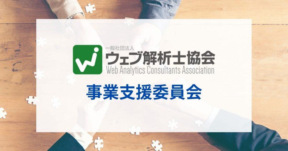 事業支援分科会活動報告 2020年8月度のアイキャッチ画像