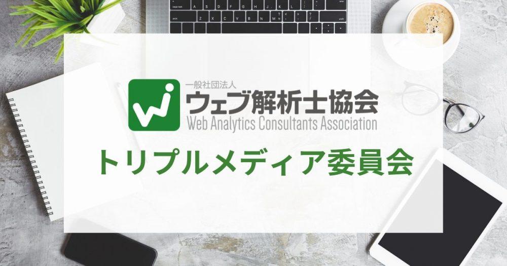 2020年8月までのウェブ解析士関連講座とイベントのお知らせのアイキャッチ画像