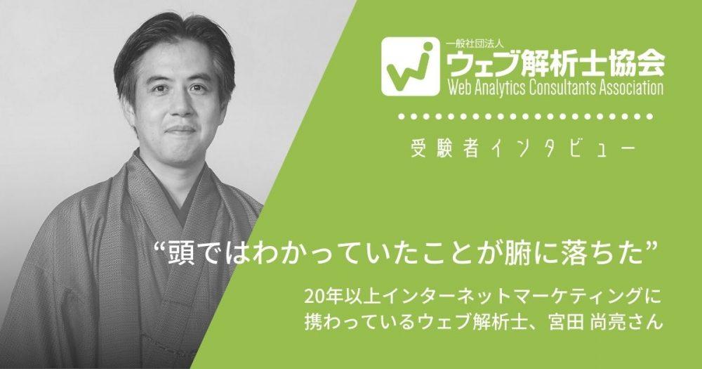 """""""頭ではわかっていたことが腑に落ちた"""" 20年以上インターネットマーケティングに携わっているウェブ解析士、宮田 尚亮さんのアイキャッチ画像"""