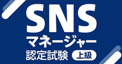 【上級】SNSマネージャー養成講座[認定試験]のアイキャッチ画像