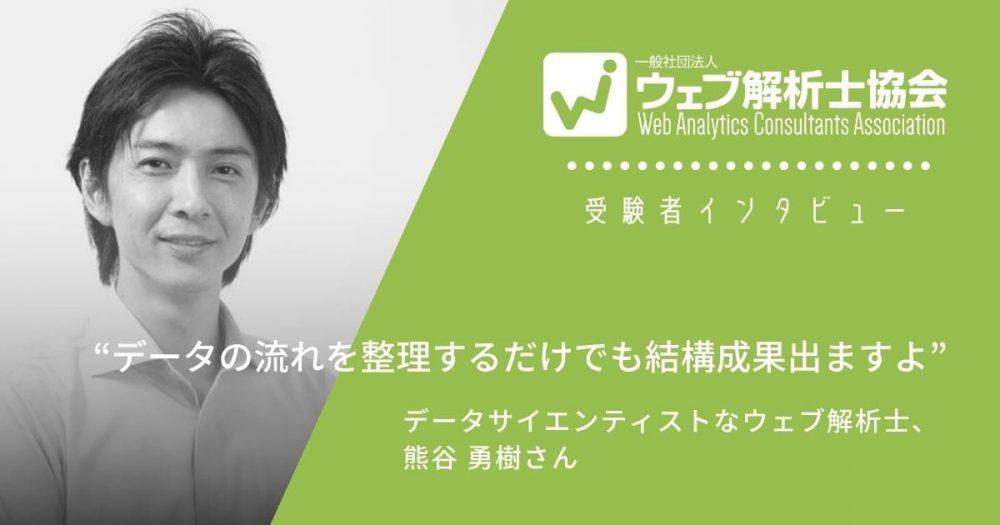 """""""データの流れを整理するだけでも結構成果出ますよ"""" データサイエンティストなウェブ解析士、熊谷 勇樹さんのアイキャッチ画像"""