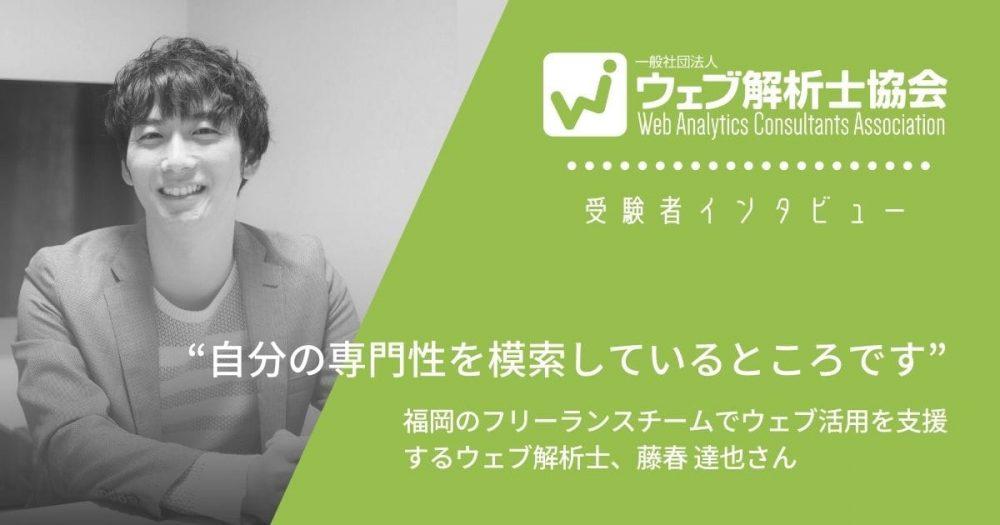 """""""自分の専門性を模索しているところです"""" 福岡のフリーランスチームでウェブ活用を支援するウェブ解析士、藤春 達也さんのアイキャッチ画像"""