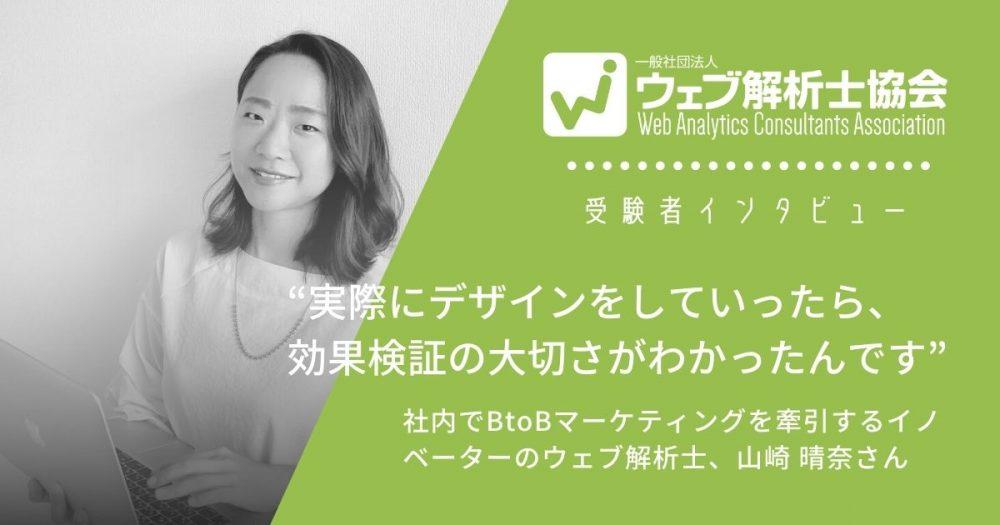 """""""実際にデザインをしていったら、効果検証の大切さがわかったんです"""" 社内でBtoBマーケティングを牽引するイノベーターのウェブ解析士、山崎 晴奈さんのアイキャッチ画像"""