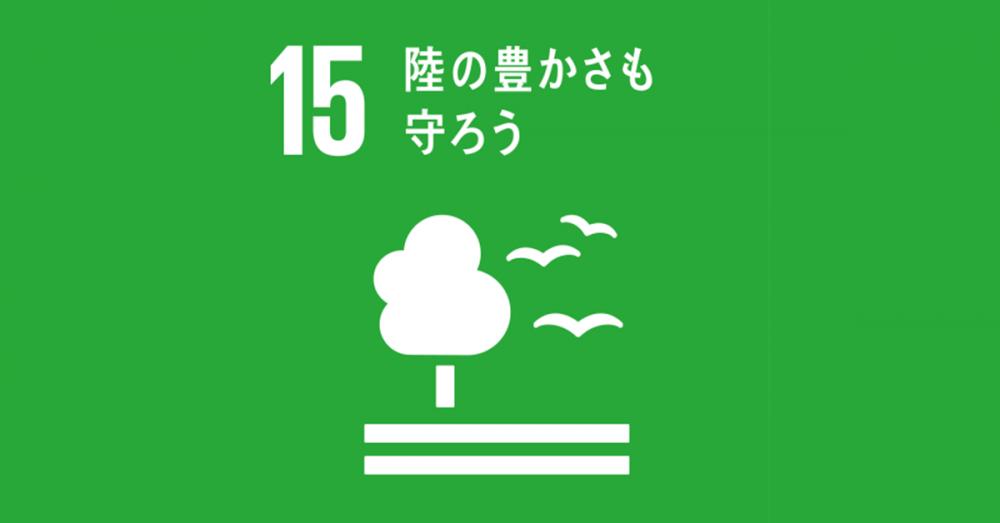 SDGs 15 陸の豊かさを守ろう