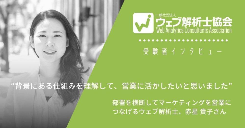 """""""背景にある仕組みを理解して、営業に活かしたいと思いました"""" 部署を横断してマーケティングを営業につなげるウェブ解析士、赤星 貴子さんのアイキャッチ画像"""