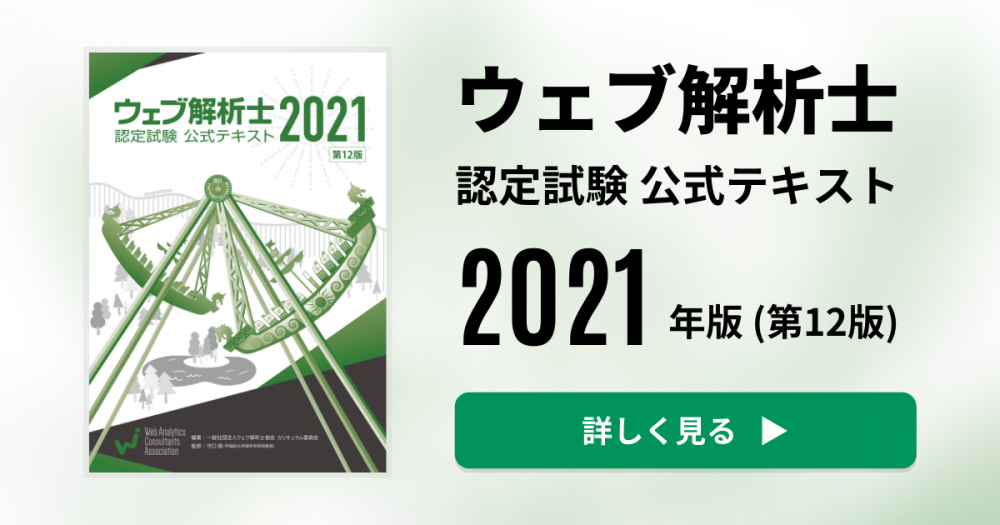 2021年版(第12版)ウェブ解析士公式テキスト 目次のアイキャッチ画像