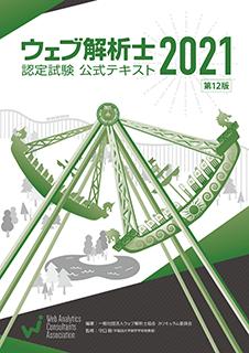 ウェブ解析士 認定試験公式テキスト2021(第12版) 表紙