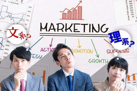 やっぱり理系が有利!?マーケティング担当者に必要なマーケティング力とはのアイキャッチ画像