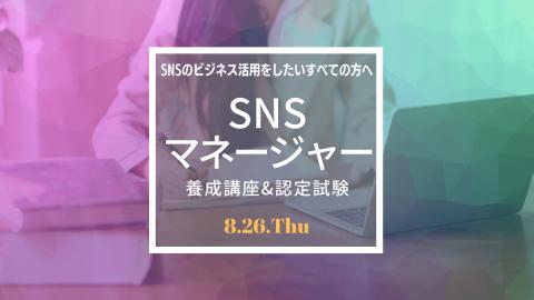 8月26日SNSマネージャー養成講座&認定試験