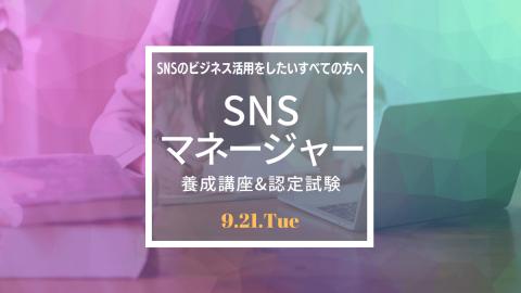 9月21日SNSマネージャー養成講座&認定試験