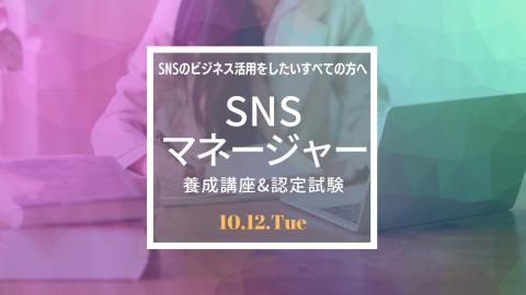 10月12日SNSマネージャー養成講座&認定試験