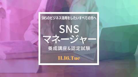 11/16SNSマネージャー養成講座・認定試験(講師:イミトモ)